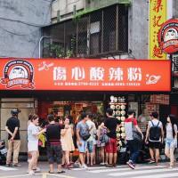 台北市美食 餐廳 中式料理 川菜 傷心酸辣粉 (總店永吉店) 照片