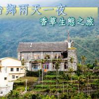 屏東縣休閒旅遊 景點 古蹟寺廟 霧台長老教會2 照片
