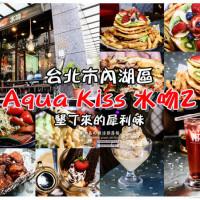 台北市美食 餐廳 異國料理 義式料理 Aqua Kiss水吻2 照片
