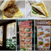 南投縣美食 餐廳 速食 早餐速食店 喜得炭火燒三明治 (南投中山店) 照片