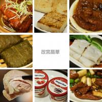 台北市美食 餐廳 中式料理 粵菜、港式飲茶 故宮晶華 照片