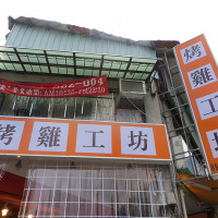 台北市美食 攤販 攤販燒烤 烤雞工坊 照片