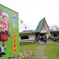 台東縣美食 餐廳 中式料理 原民料理、風味餐 米巴奈山地美食坊 照片