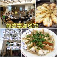 澎湖縣美食 餐廳 中式料理 台菜 阿東海鮮餐廳 照片