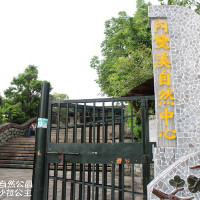 台北市休閒旅遊 景點 觀光花園 內雙溪自然中心 照片