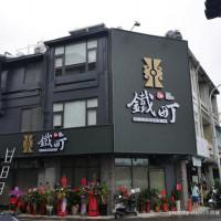 雲林縣美食 餐廳 餐廳燒烤 鐵板燒 石記鐵板燒 照片