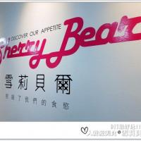 台中市美食 餐廳 飲料、甜品 冰淇淋、優格店 雪莉貝爾Sherry Bear 照片