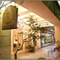 台北市美食 餐廳 異國料理 美式料理 嬉哆司餐廳 照片