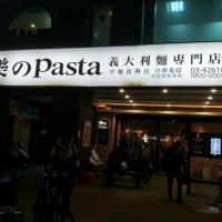 桃園市美食 餐廳 異國料理 義式料理 樂のPASTA 照片