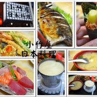 新北市美食 餐廳 異國料理 日式料理 小竹屋 照片