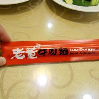 台北市美食 餐廳 中式料理 老董牛肉麵 照片