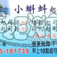 屏東縣美食 餐廳 零食特產 零食特產 小蝌蚪起司餅 照片