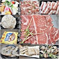 新北市美食 餐廳 火鍋 皇璽北海道昆布鍋 照片