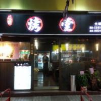 新北市美食 餐廳 餐廳燒烤 烤堂土城店 照片