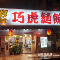 台北市美食 餐廳 中式料理 川菜 巧虎麵館 照片