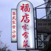 台北市美食 餐廳 中式料理 福店家常菜 照片