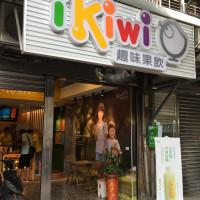 新竹市美食 攤販 冰品、飲品 ikiwi 趣味果飲 照片