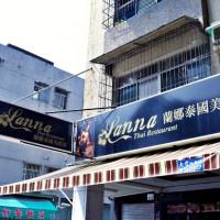 高雄市美食 餐廳 異國料理 泰式料理 蘭娜泰國美食館 照片