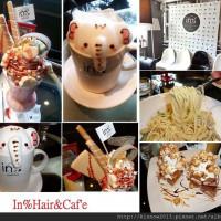 將髮廊和餐飲結合,有義大利麵和3D拉花--西門町美食In%Hair&Cafe(西寧店)体驗心得