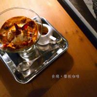 台北市美食 餐廳 咖啡、茶 咖啡館 響板Wooden Sound & Gaarnet Cru 照片
