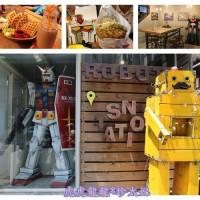 台中市美食 餐廳 咖啡、茶 咖啡、茶其他 鐵皮駅機器人1號店 照片