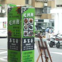 台北市美食 餐廳 異國料理 泰式料理 泰富豪泰式料理 照片