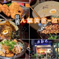 桃園市美食 餐廳 異國料理 日式料理 拉麵吧 照片