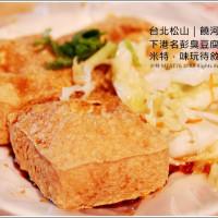 台北市美食 餐廳 中式料理 小吃 下港名彭 照片