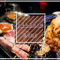 台北市美食 餐廳 餐廳燒烤 燒肉 天外天精緻火鍋無煙燒肉 照片