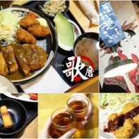 台南市美食 餐廳 異國料理 日式料理 日本味(歌磨) 照片
