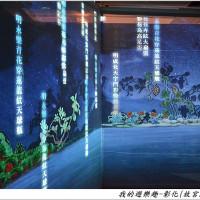 彰化縣休閒旅遊 景點 美術館 故宮潮.彰化遊 照片
