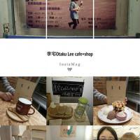 新竹市美食 餐廳 咖啡、茶 咖啡館 李宅咖啡 OTAKU LEE cafe+shop 照片