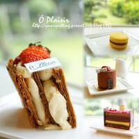 台北市美食 餐廳 烘焙 蛋糕西點 Ô Plaisir 烘焙樂法式甜品坊 照片