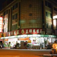 台中市美食 餐廳 中式料理 小吃 正牌米糕莊 照片