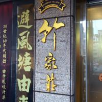 台北市美食 餐廳 中式料理 粵菜、港式飲茶 竹家莊 照片