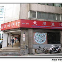 台北市美食 餐廳 中式料理 台菜 北海漁村(台北杭州店) 照片