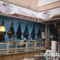 台北市美食 餐廳 中式料理 中式料理其他 Chateau Andy 照片