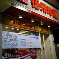 台北市美食 餐廳 速食 漢堡、炸雞速食店 美墨德州炸雞 照片