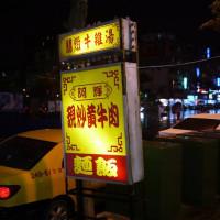 新北市美食 餐廳 火鍋 火鍋其他 阿輝現炒黃牛肉 (大坪林總店) 照片