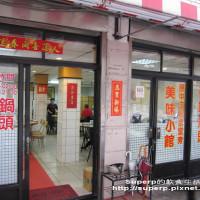 台北市美食 餐廳 中式料理 小吃 趙記美味小館 照片