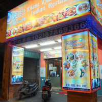 台北市美食 餐廳 異國料理 印度料理 饗印 照片