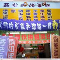 台南市美食 餐廳 烘焙 中式糕餅 高典現烤蛋糕 照片