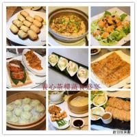 台北市美食 餐廳 素食 素食 養心茶樓 蔬食飲茶 照片