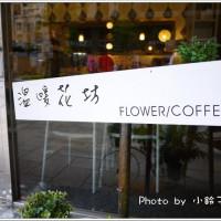 新北市美食 餐廳 咖啡、茶 咖啡館 米拉佐cofé 照片