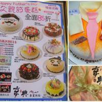桃園市美食 餐廳 烘焙 京典專業烘培 照片