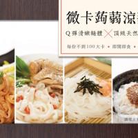 台北市美食 餐廳 速食 速食其他 樂喵屋 微卡蒟蒻涼麵 照片