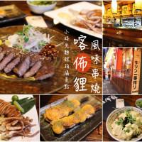 台北市美食 餐廳 異國料理 日式料理 喀佈貍洋食居酒屋(一店) 照片