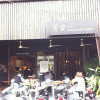 台中市美食 餐廳 咖啡、茶 咖啡館 憲賣咖啡(華美店) 照片
