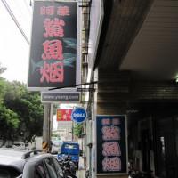 台北市美食 餐廳 中式料理 小吃 阿華鯊魚煙 照片