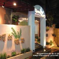 台北市美食 餐廳 異國料理 義式料理 螺絲瑪利意麵坊 照片